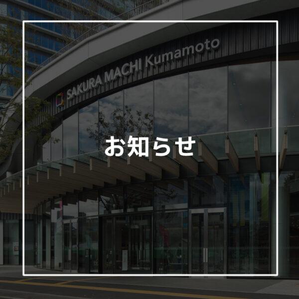 熊本蔓延防止宣言に伴う営業時間変更について