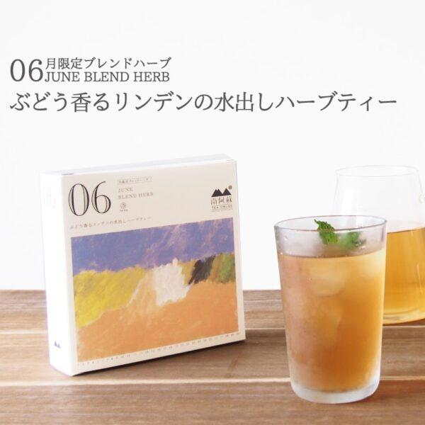 南阿蘇TEA HOUSE【ぶどう香るリンデンの水出しハーブティー】