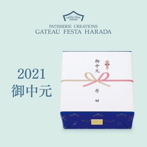 【ガトーフェスタ ハラダ】御中元おすすめギフトのご紹介