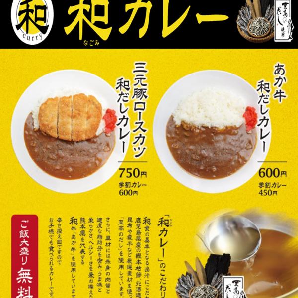 出汁が決め手! 和(なごみ)カレー7/1オープン!!