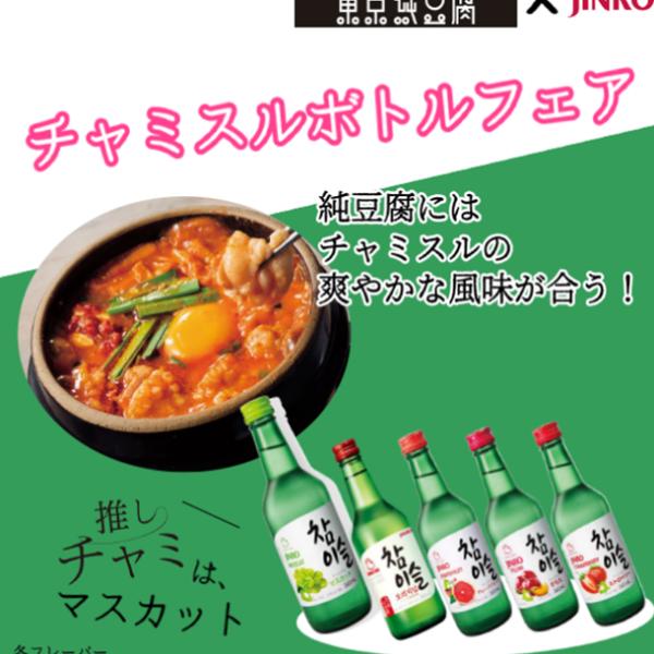 東京純豆腐×JINRO チャミスル2本ボトルフェア!! 7月3日START