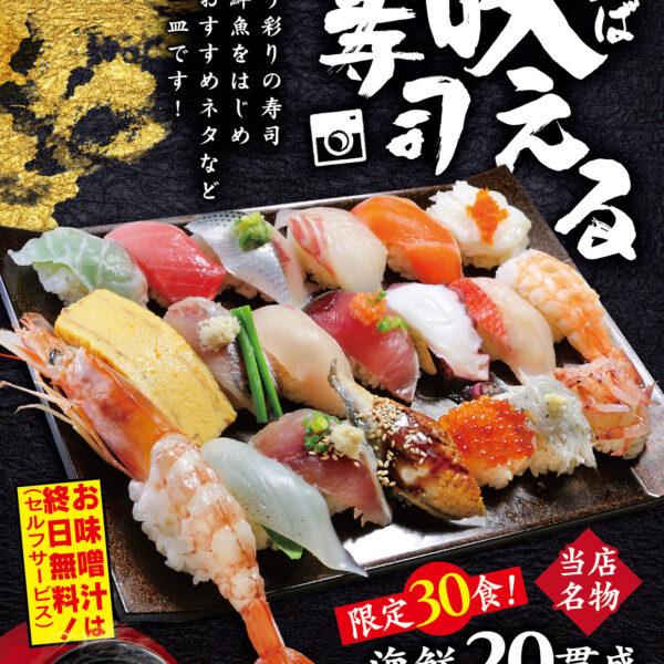 【寿司じじや】破格!海鮮すし20貫で1,100円!