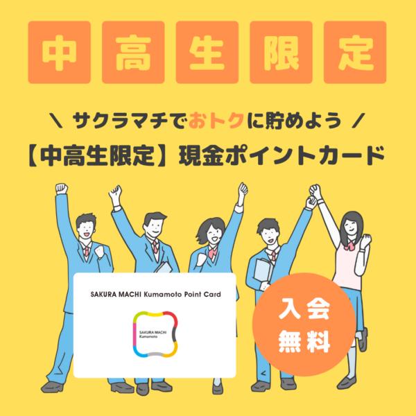 中高生限定!SAKURA MACHI Kumamoto ポイントカードでポイントをためよう
