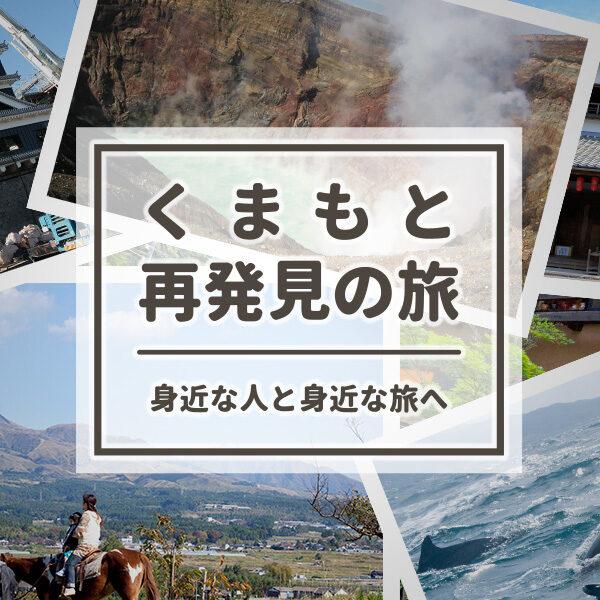 7/3(土)10:00~くまもと再発見の旅&LOOKUP Kumamoto受付再開!