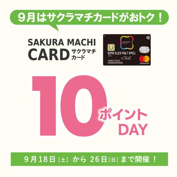 2nd Anniversary!サクラマチカード10ポイントデー