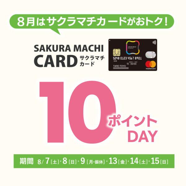 【10ポイントデー開催】8月のお買い物はサクラマチカードがおトク!