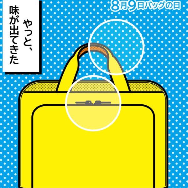 8月9日バッグの日 「ビジネスバッグ」