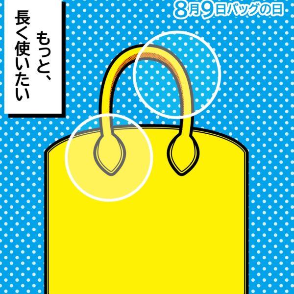 8月9日バッグの日 「ハンドバッグ」