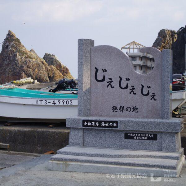 人気の2大ロケ地気仙沼・三陸海岸と世界遺産中尊寺・松島4日間③