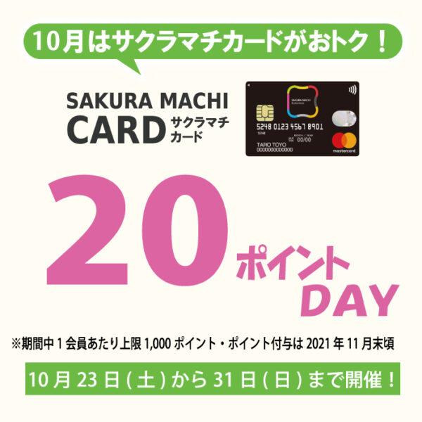 2nd Anniversary!           10月 サクラマチカード20ポイントデー