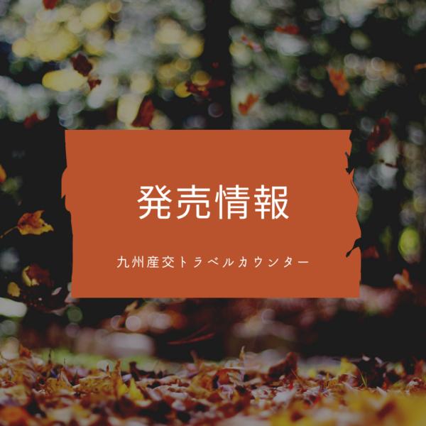 10月出発~JAL国内パッケージ商品発売開始いたしました