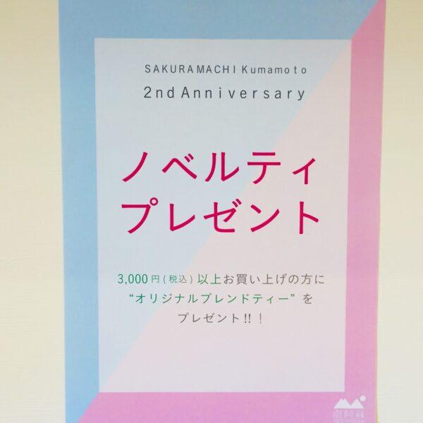 南阿蘇TEA HOUSE  SAKURAMACHI Kumamoto店 2nd Anniversary 第3弾プレゼントキャンペーン