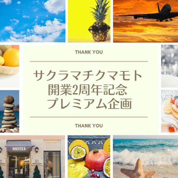 【トラベルカウンター】1デーパスポート付!『マリエラ』収穫祭ランチ&デザートブッフェクルーズ