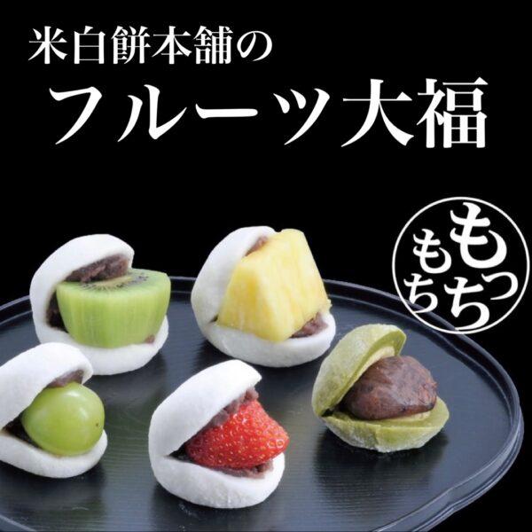 【旬彩館さくら】平日限定!もっちもち「フルーツ大福」販売!