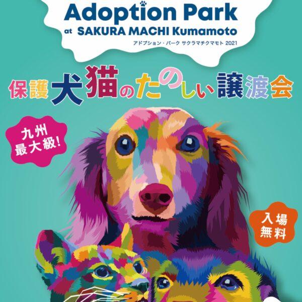 Adoption Park at SAKURA MACHI Kumamoto