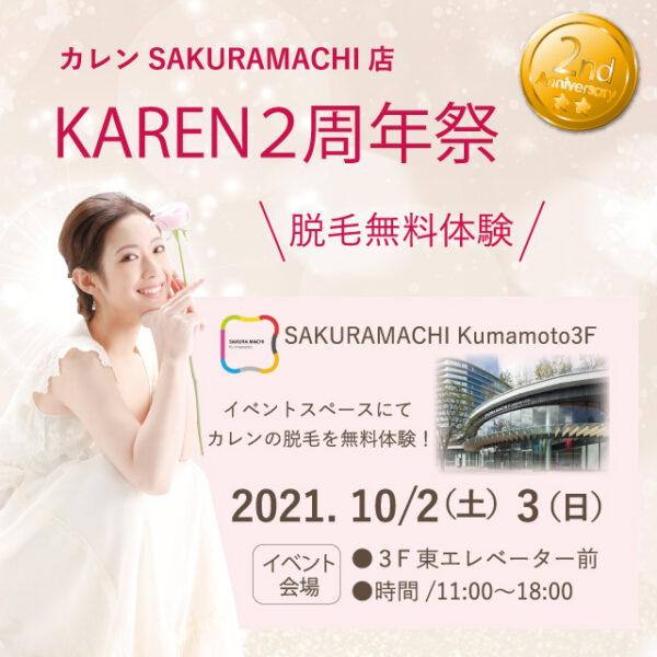 カレンSAKURAMACHI店 2周年祭を開催します!