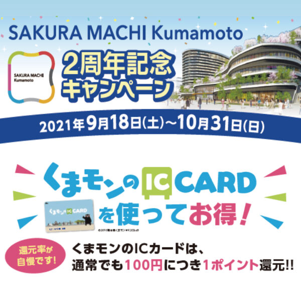 【サクラマチ2周年記念】くまモンのICCARDを使ってお得!