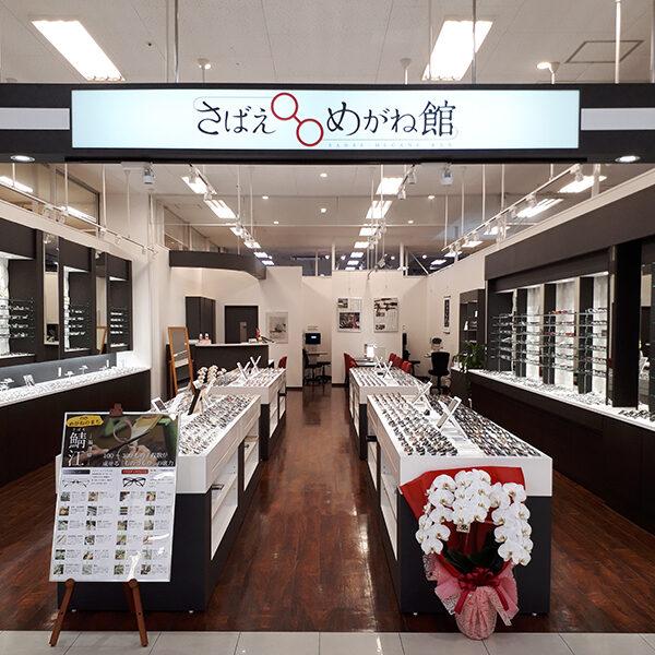 さばえめがね館 熊本店 イメージ画像1