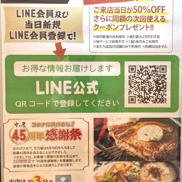 【予告】お会計が実質0円!45周年祭開催!