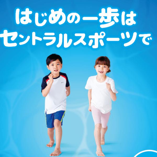 【4Fセントラルスポーツジムスタ】キッズ体育教室実施中!500円体験もやってます!