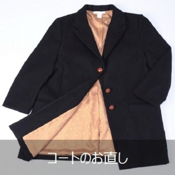 コートの丈バランス、見直しませんか?