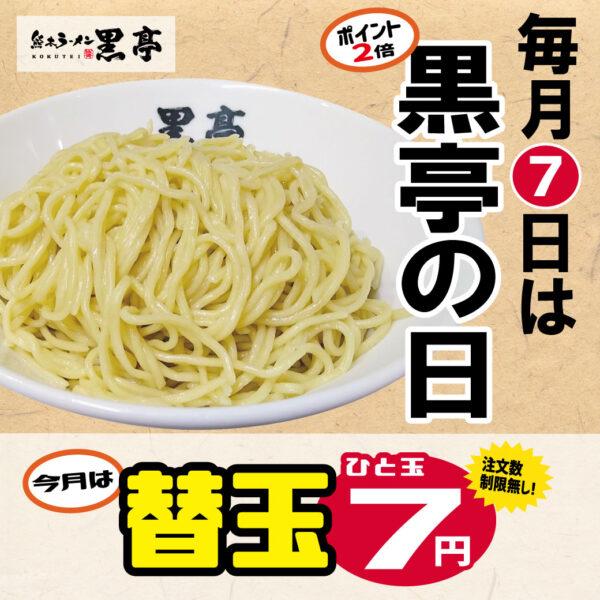 10/7(木) 限定◆替え玉7円◆