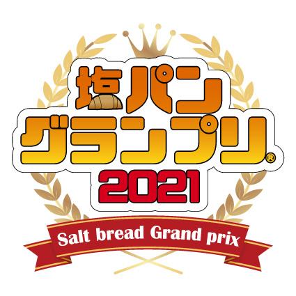 【旬彩館さくら】10/23(土)~『塩パングランプリ2021』開催!