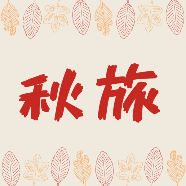 秋旅 ~紅葉の京都~