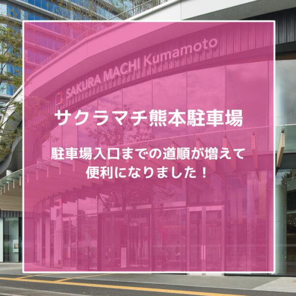 サクラマチ熊本駐車場入口までの道順が増え、便利になりました。