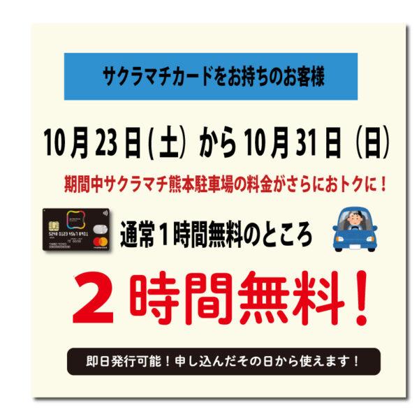【サクラマチカードをお持ちのお客様】期間中サクラマチ熊本駐車場が2時間無料に!