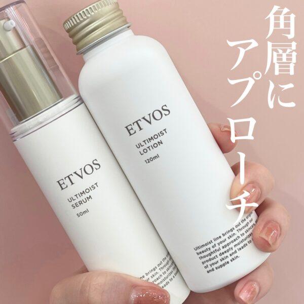 ETVOS ~うるおい育む保湿ケア~