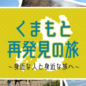 【トラベルカウンター】くまもと再発見の旅 好評受付中!